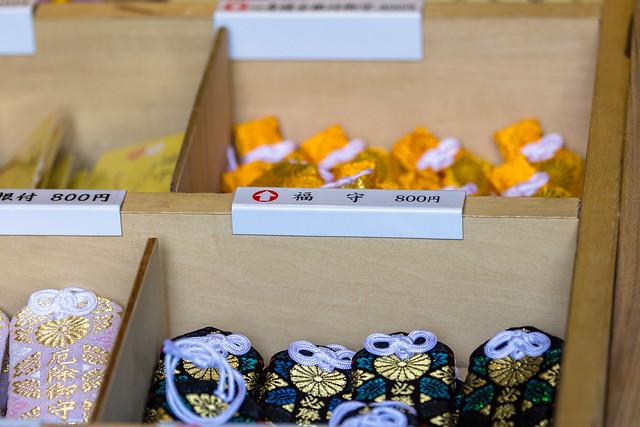 Porte bonheurs au Meji shrine