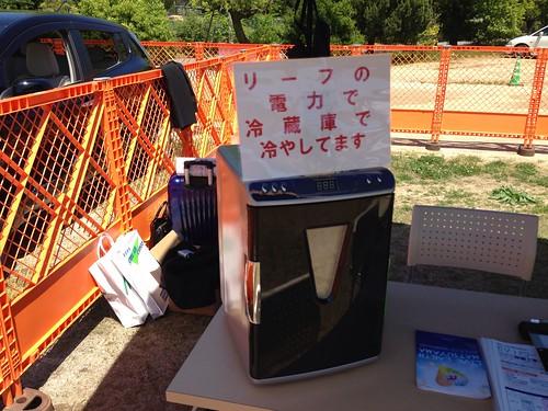 愛媛日産ブースのミニ冷蔵庫も日産リーフからの電力で冷やしてます。