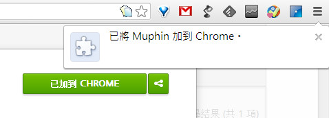 【Chrome Apps】臉書強化.Muphin(讓Facebook可以使用跟Line一樣可愛的貼圖)