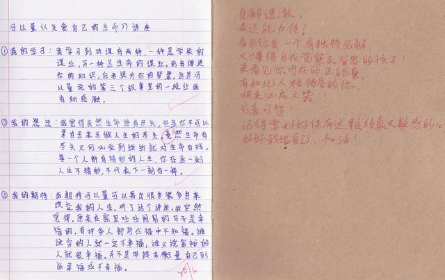 巴生中华国民型中学 ~ 学生回馈