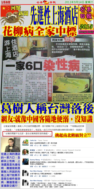 130914芒果日報--支那新聞--先進性上海酒店,花柳病全家中標