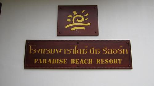 Koh samui Paradise Beach Resort- lobby (1)
