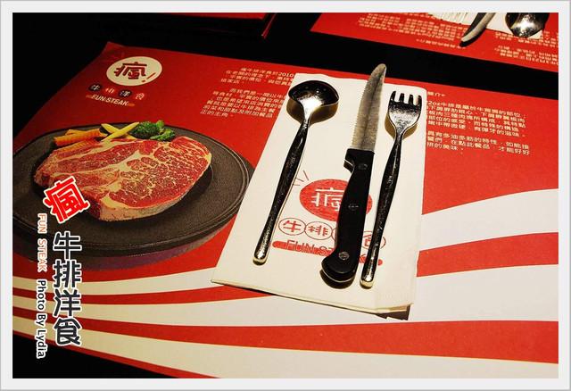 【食記】台南。瘋牛排洋食~真的瘋了!!吃不完的36oz大牛排 ...