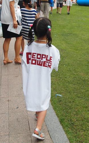 참여연대 티셔츠