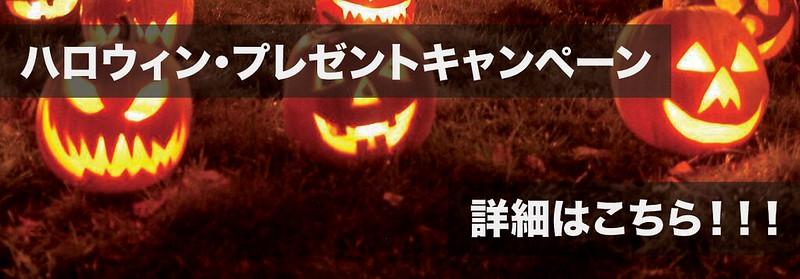 halloweencampaign