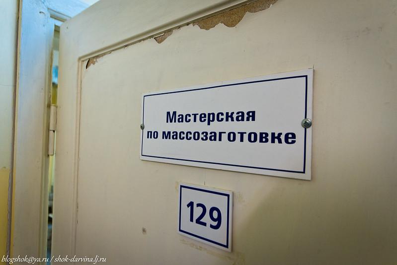 ИРГТУ-29