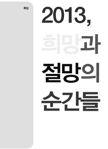 참여사회 2013-12월 통권205호