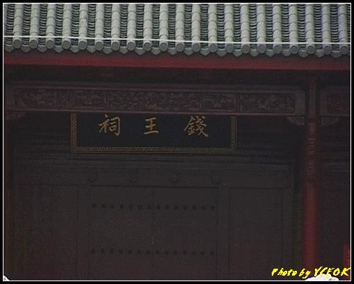 杭州 西湖湖畔的錢王祠 - 011