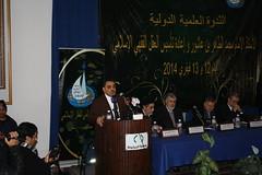 Ibn Ashour Tunisia