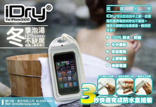 iDry 防水保護殼(for iPhone4/4S)