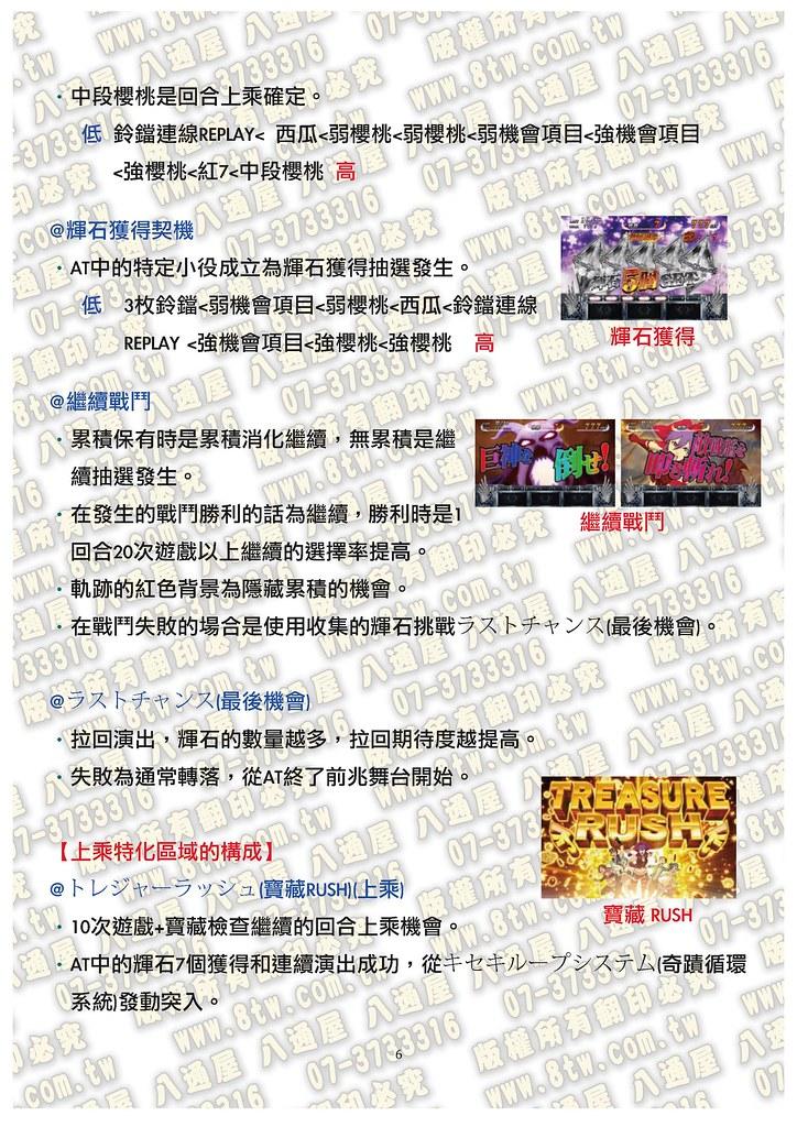 S0168宇宙航站5-戰空之奇蹟~SKY LOVE  中文版攻略 _Page_07