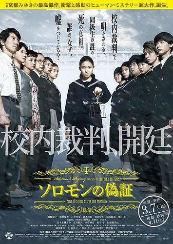 映画『ソロモンの偽証』日本版ポスター