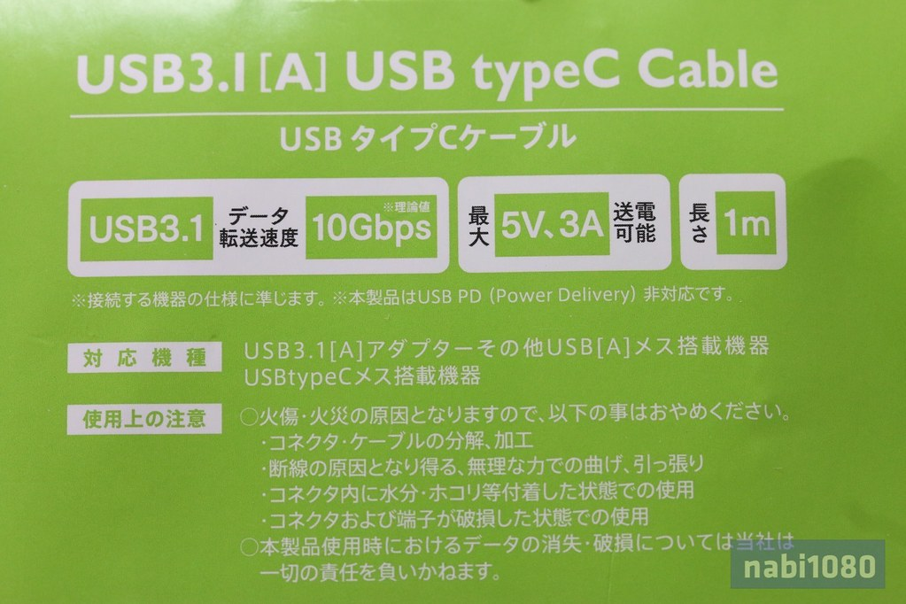 cheero-USB-C-Cable02
