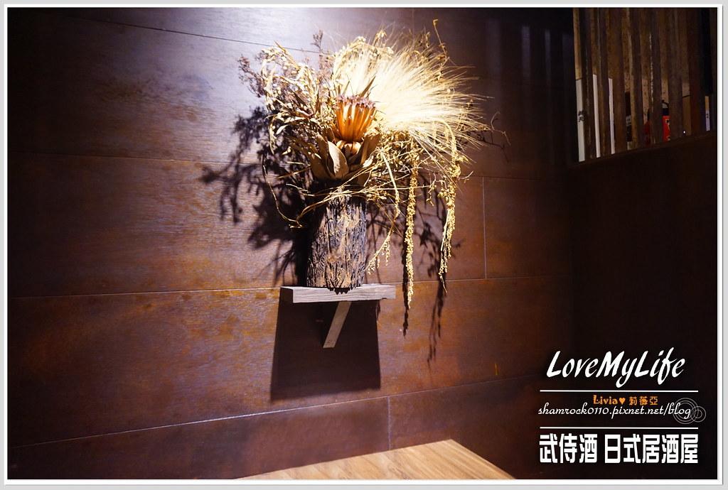 武侍酒 日式居酒屋 - 04