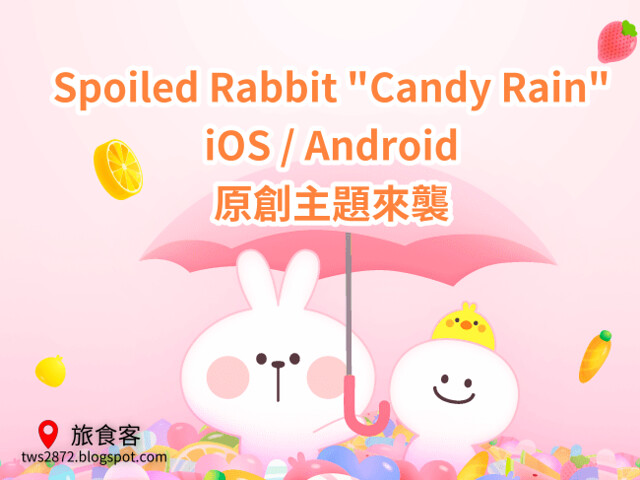 LINE 主題-Spoiled Rabbit Candy Rain