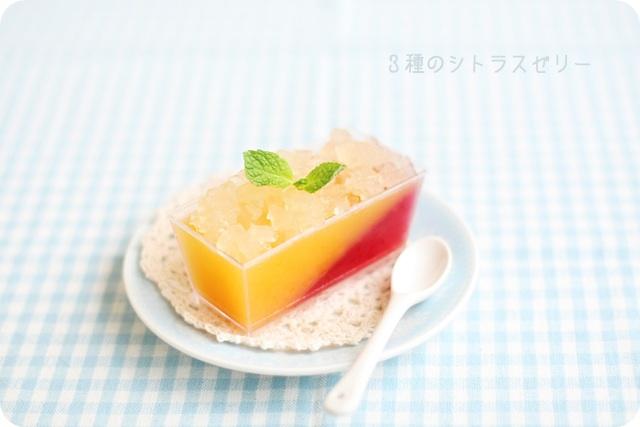 Triple-Citrus Jelly 3種のシトラスゼリー