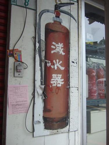 台湾では減火器というのだな