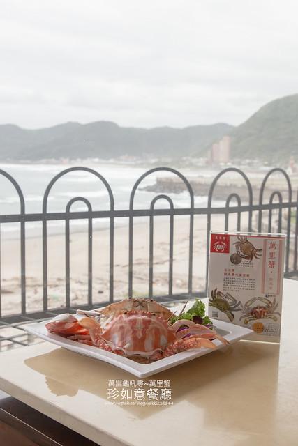 萬里龜吼尋萬里蟹-珍如意餐廳