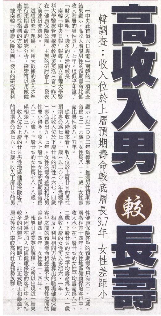 20131107[台灣新生報]高收入男 較長壽--韓調查:收入位於上層預期壽命較低層長9.7年 女性差距小