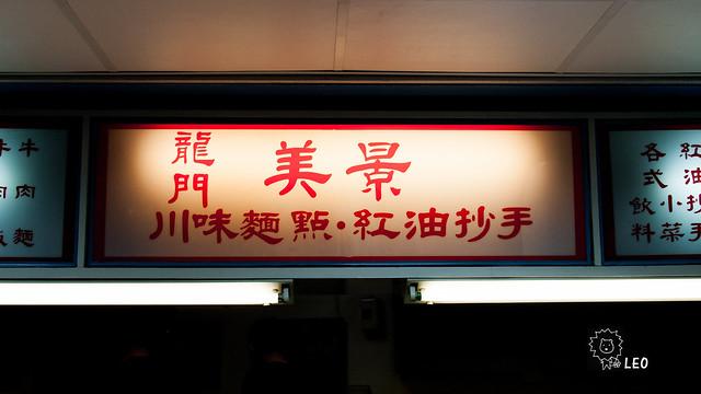[臺北 大安]–排隊美食 終於吃到–龍門美景川味小吃 紅油抄手