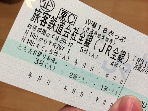 iPhone5sで撮影 青春18きっぷ 2013年12月9日