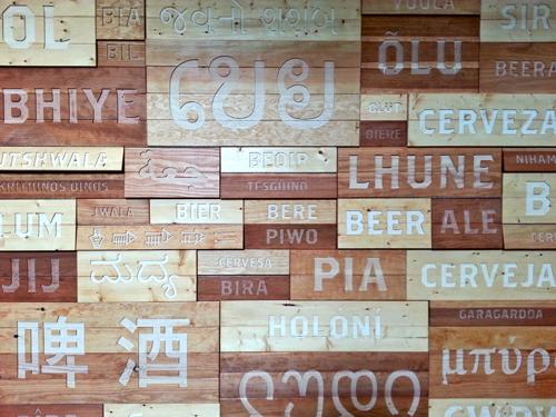 BEERology-word-wall
