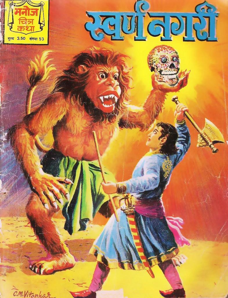 Hindi Comics - 32