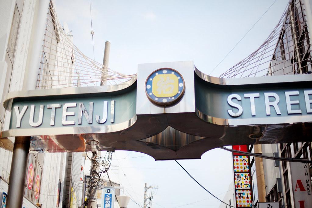 yutenji-1