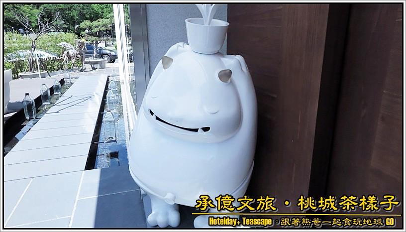 承億文旅桃城茶樣子 / 嘉義