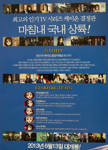 K-On! The Movie Korean Leaflet