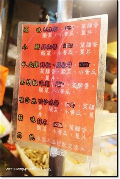 逢甲小吃美食 (8)