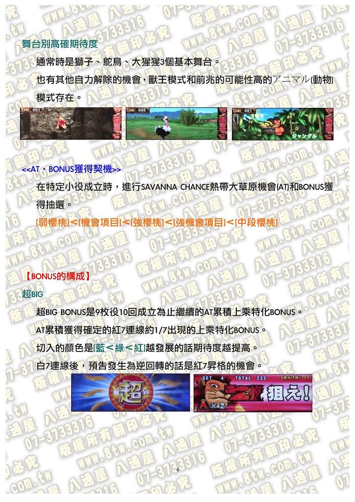 S0180獸王~王者之歸還 中文版攻略_Page_05