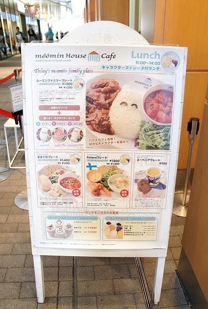 東京天空樹嚕嚕米餐廳02