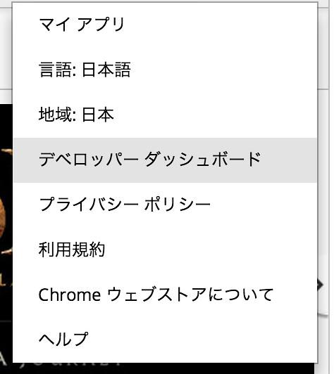 Chrome拡張機能の登録