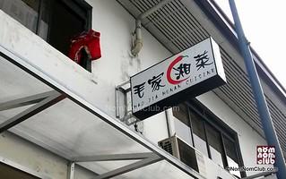 Mao Jia Hunan Restaurant