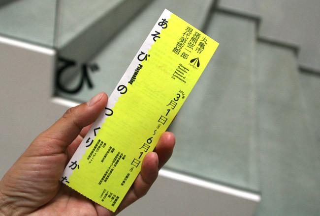 こちらは「あそびのつくりかた」のチケット