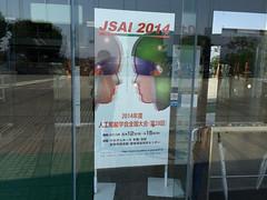 jsai2014 会場 ひめぎんホール