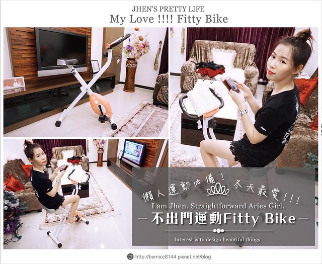 Sport 懶人必備讓運動不無聊♥Fitty Bike室內腳踏車 給我完美緊實下半身✔