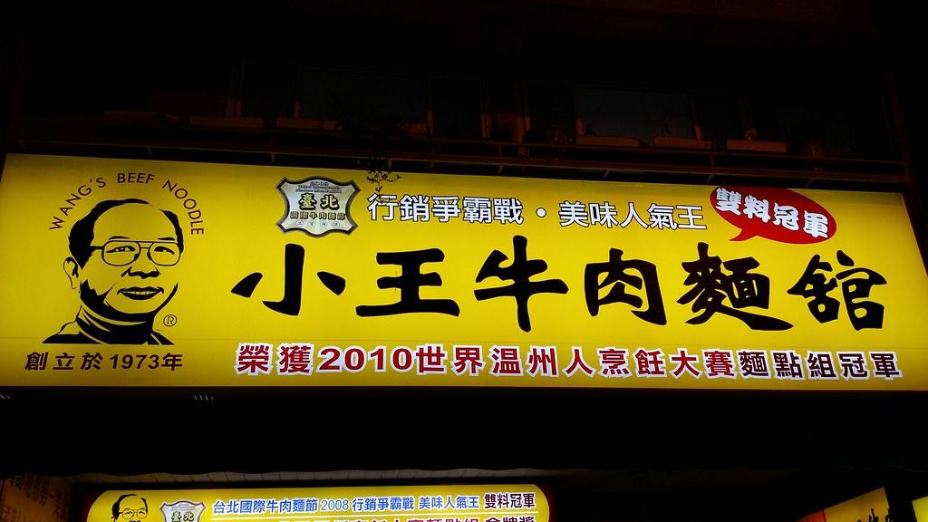 高雄美食推薦_高雄餐廳推薦_高雄小王牛肉麵_非牛料理推薦_豬腳麵