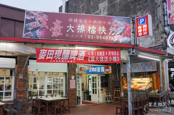 ·宜蘭餐廳·羅東.俊豪大排擋~台式...
