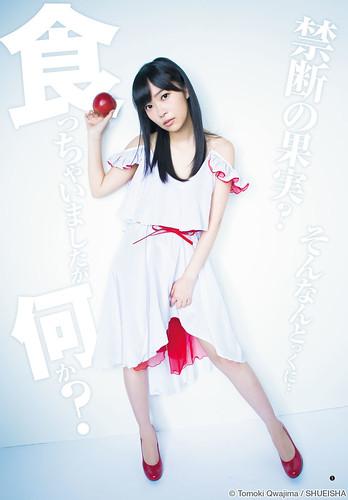 【週刊ヤングジャンプ】2013 NO.39 巻頭:指原莉乃