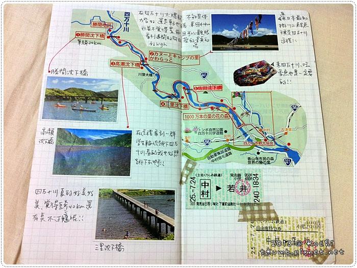 四万十大爆騎 (35).JPG