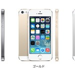 【予告】NTTドコモでiPhone5sを買うぜ(64ビットA7チップ、M7コプロセッサ、指紋認証センサー、f2.2明るいカメラ)