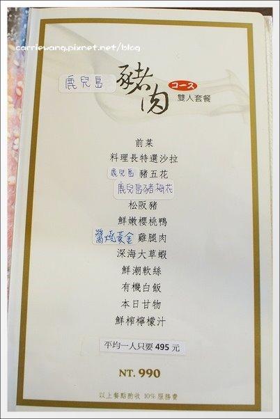食藏燒肉居酒屋 (9)