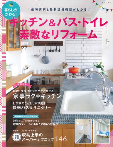 暮らしがかわる! キッチン&バス・トイレ 素敵なリフォーム