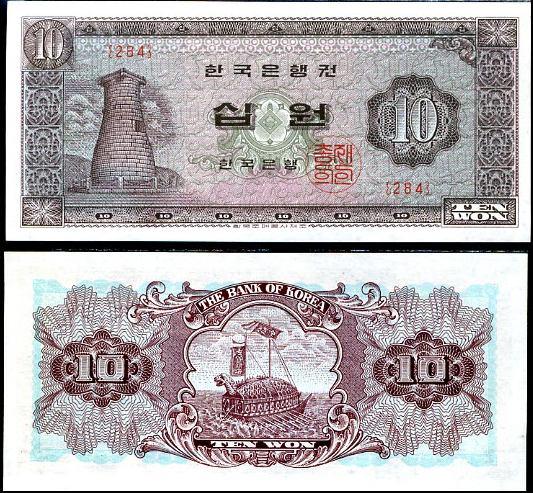 10 Won Južná Kórea 1965