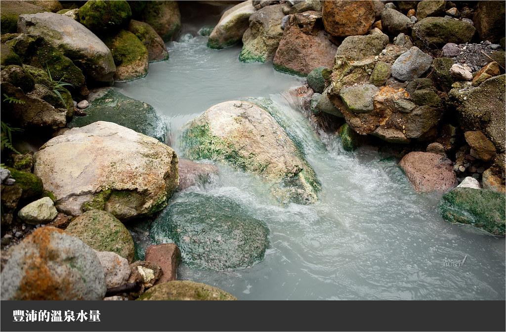 豐沛的溫泉水量