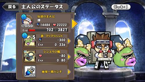 超好玩的公主踢騎士 2 (ケリ姫スイーツ) @3C 達人廖阿輝