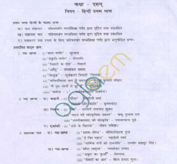 WB Board Syllabus for Madhyamik (Class 10) - Hindi