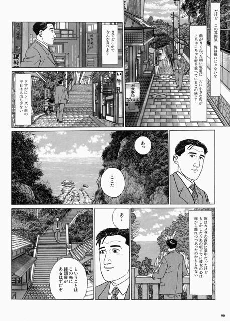 Kodoku-0090